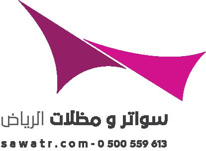 سواتر ومظلات -مظلات الرياض sawatr.com/